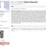 facebookのプロフィールの「アートと娯楽」で、重複して登録した場合、削除する方法