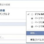 facebookページ 悪口を書き込まれたときの対処方法