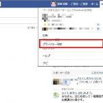 facebook 検索エンジン(Google・Yahoo)で自分のページが出てきたときの対処