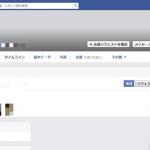 facebook知らない人からの友人申請の対処方法