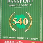 集客方法としての「笠間市プラチナパスポート」