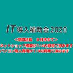 IT導入補助金でECサイトやパソコンを1/4の費用で導入できます(再)